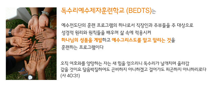 bedts_00.jpg