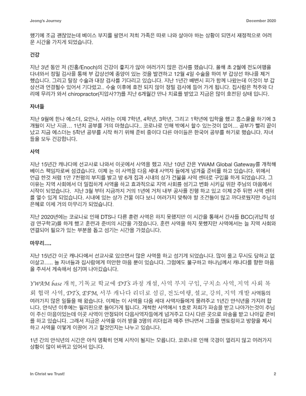 Jeong's 2021 Newsletter(1)_2.png