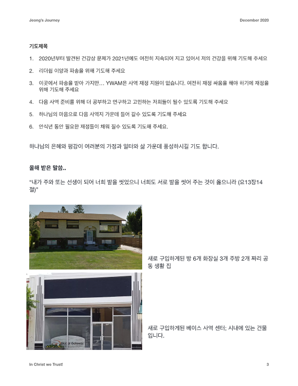 Jeong's 2021 Newsletter(1)_3.png