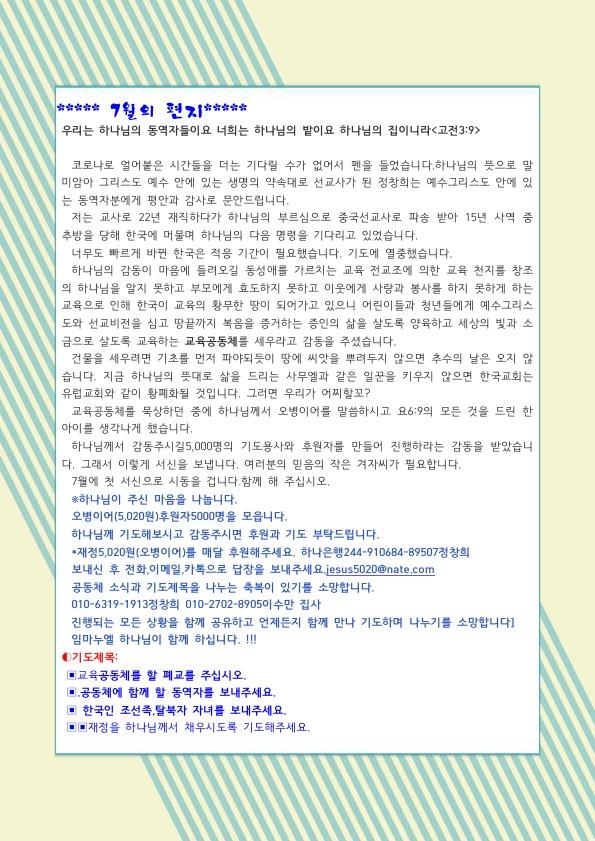7월의 편지- 중국 정창희_1.jpg