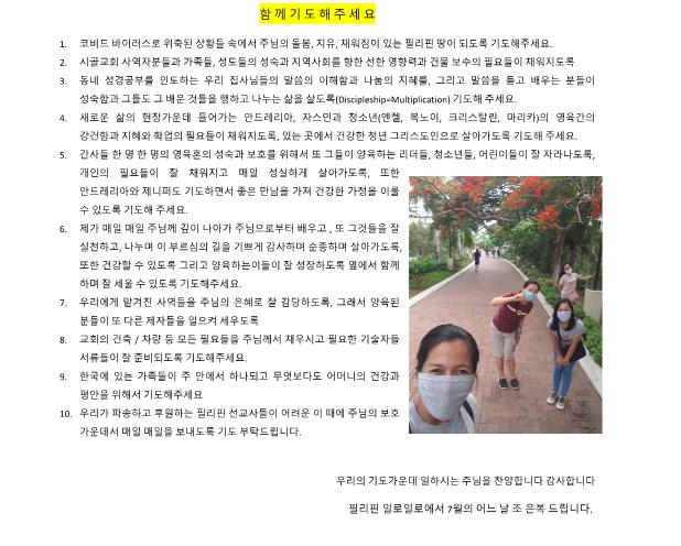 2020 JULY NEWSLETTER (3)-필리핀 조은복 7월_4수정.png
