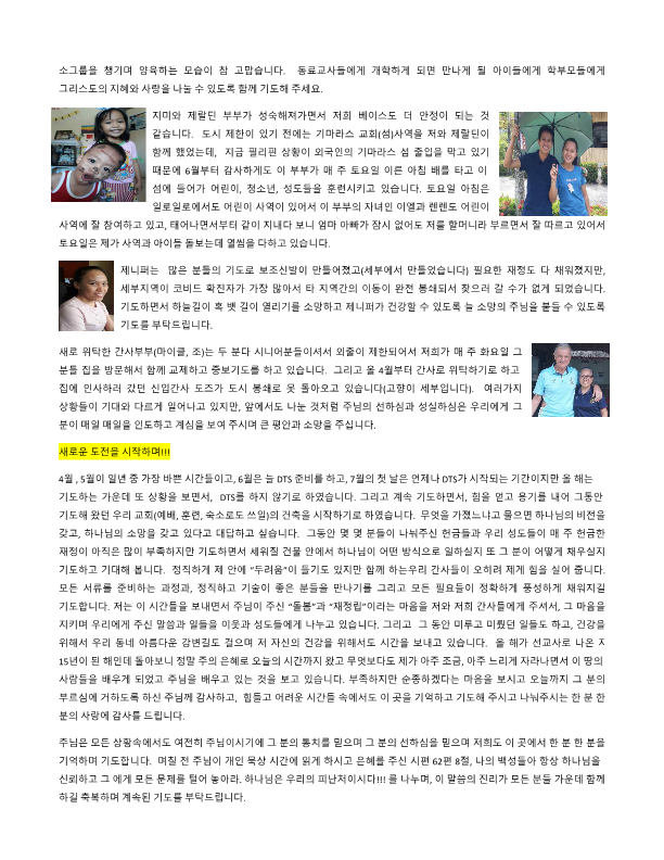 2020 JULY NEWSLETTER (3)-필리핀 조은복 7월_3.png