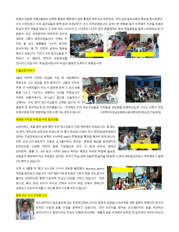 2020 JULY NEWSLETTER (3)-필리핀 조은복 7월_2.png