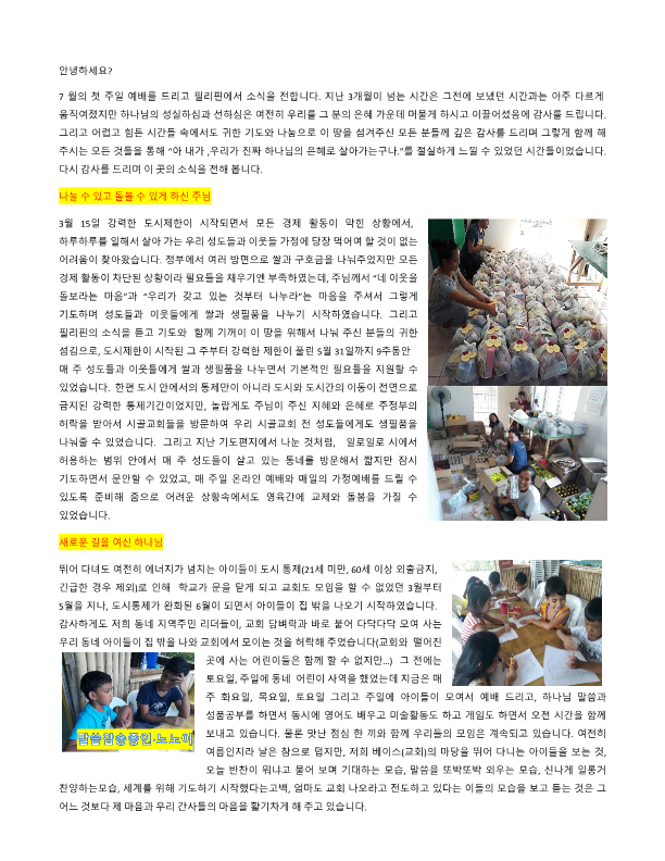2020 JULY NEWSLETTER (3)-필리핀 조은복 7월_1.png