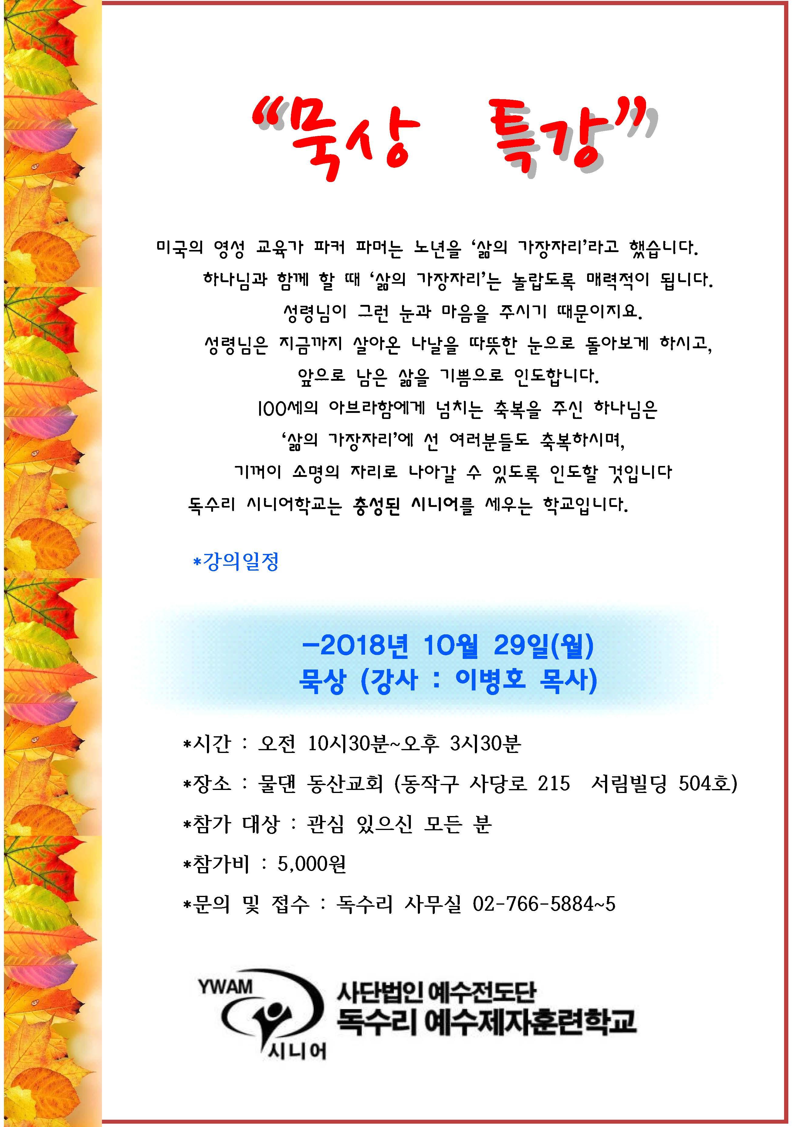 """""""묵상 특강"""".jpg"""
