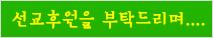 선교후원_타이틀.jpg
