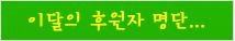 후원자_타이틀02.jpg