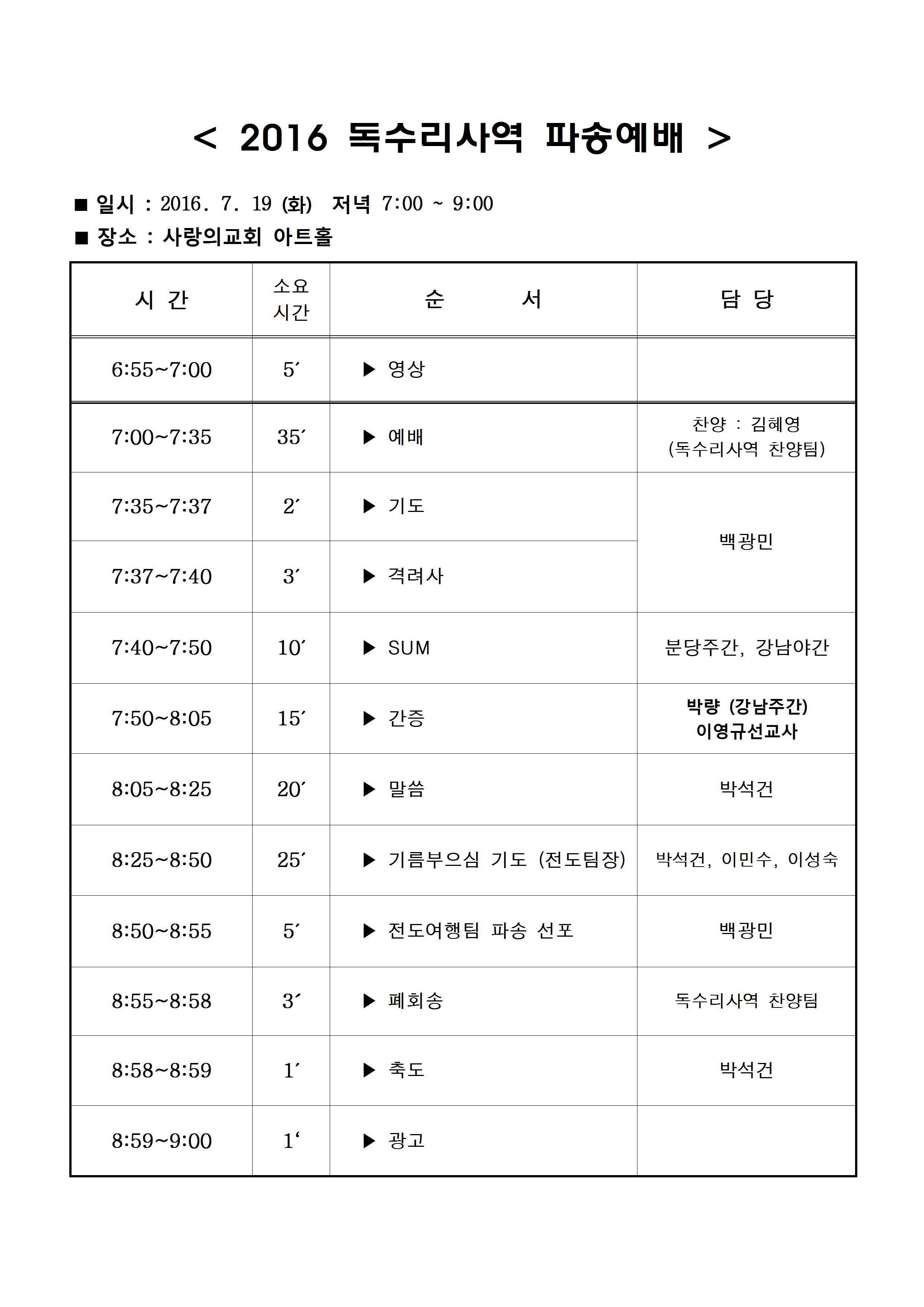 2016년파송예배큐시트001.jpg