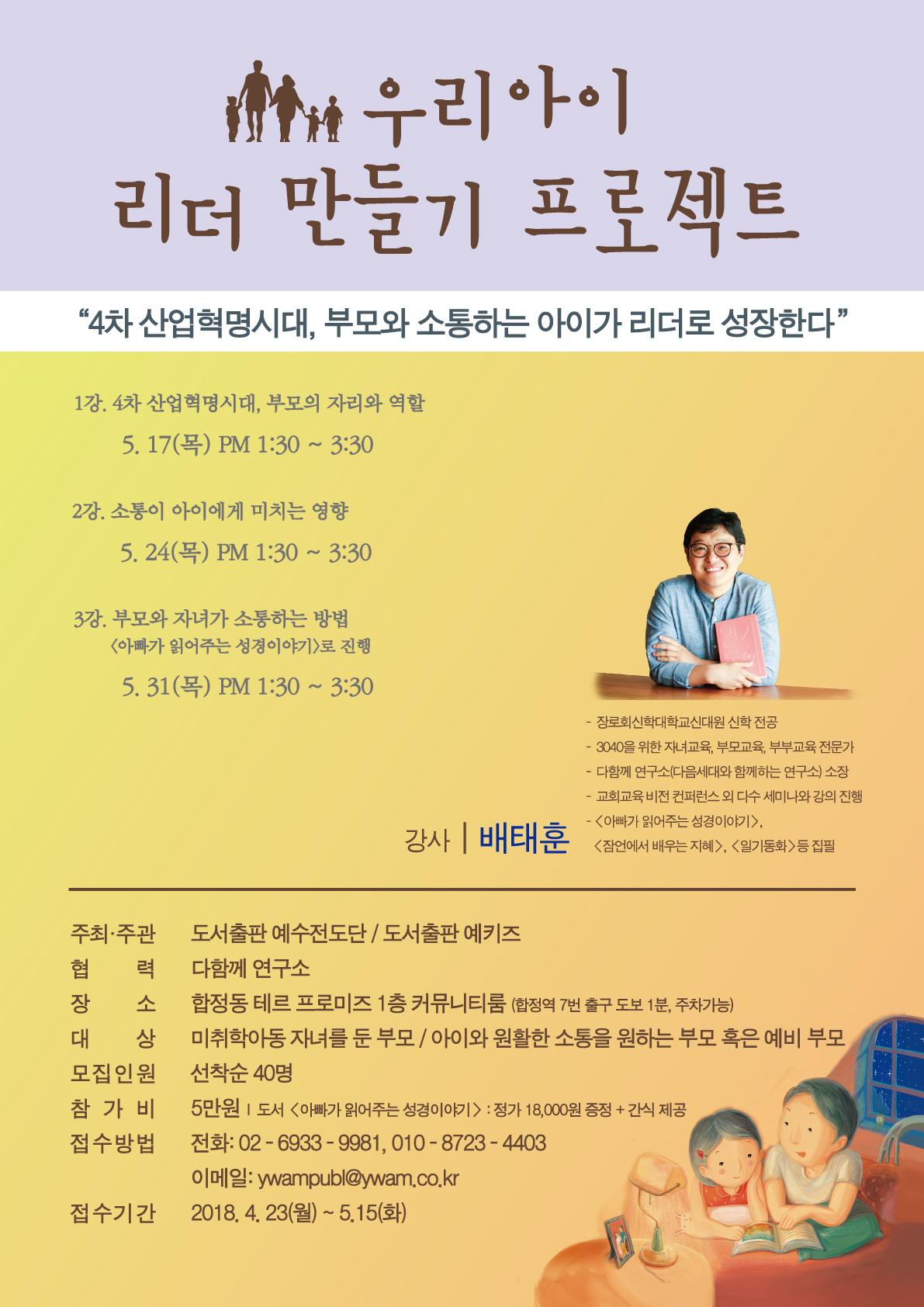 우리아이 리더만들기 프로젝트 세미나_포스터.jpg